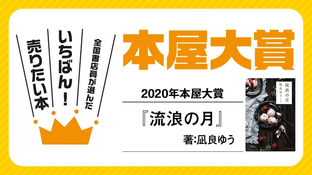 【2020年】「本屋大賞」全国書店員が選んだいちばん!売りたい本