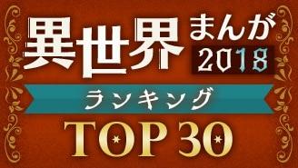 2018年ランキングTOP30はこちら