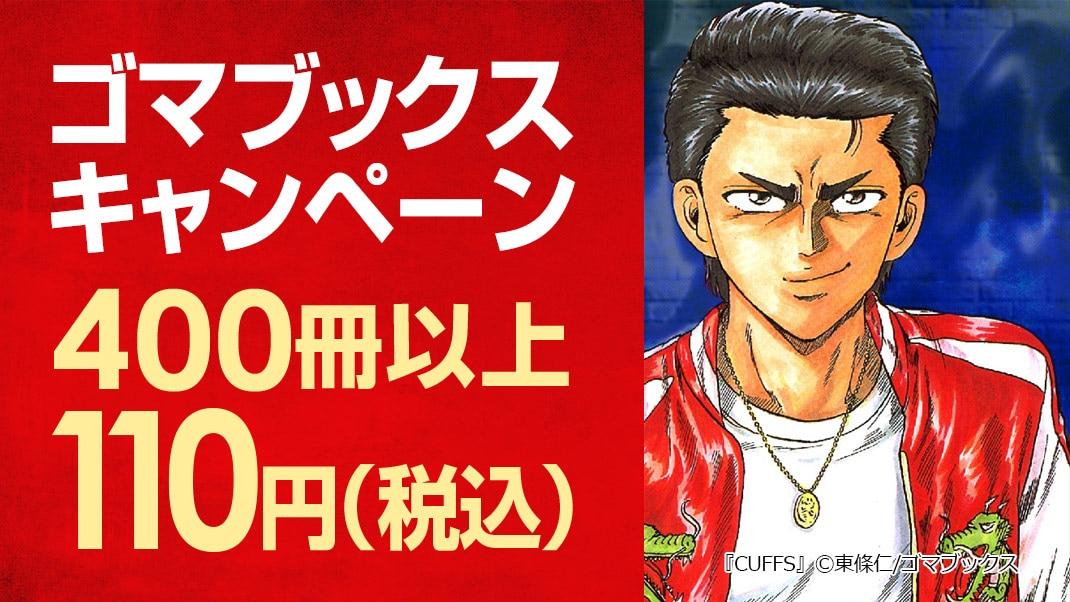 110円(税込)キャンペーン