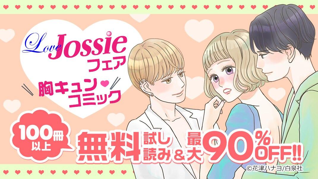 Love Jossie 先行配信フェア♪