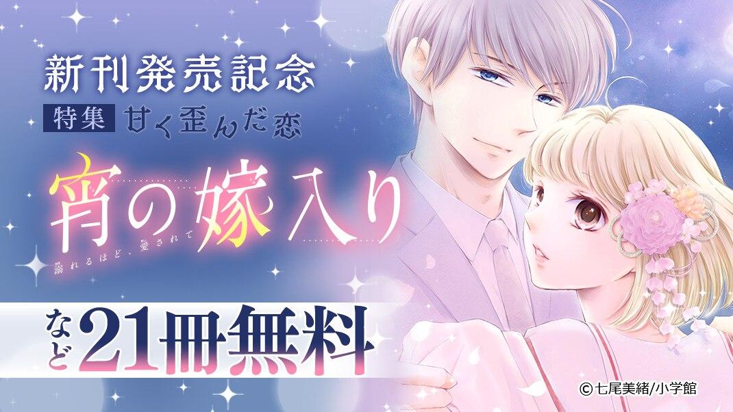 『宵の嫁入り』新刊配信! 甘く歪んだ恋特集