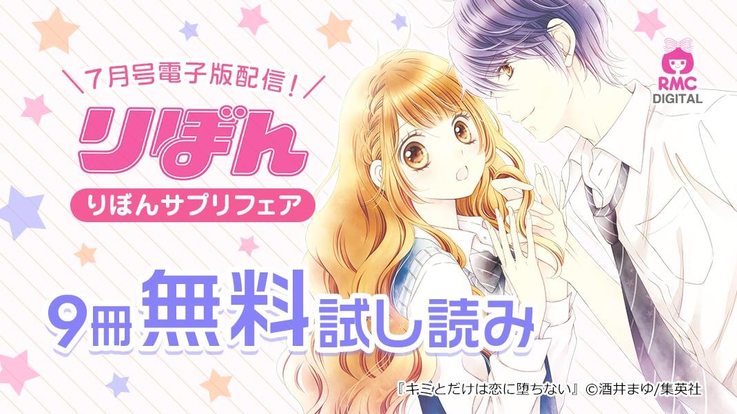『りぼん 2020年7月号 電子版』配信!りぼんサプリ フェア