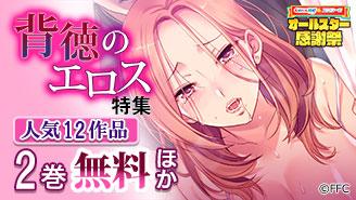 からみ ざかり vol2