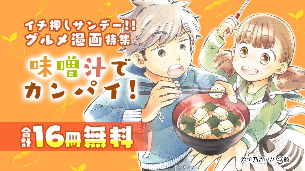 イチ押しサンデー グルメ漫画特集!