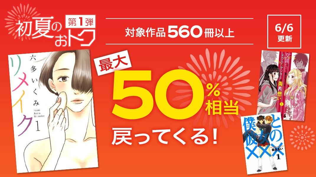 【女性向け作品】対象作品が最大50%お得!