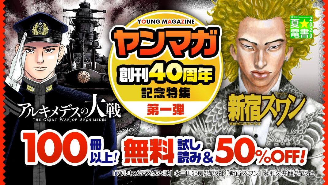 [夏☆電書]ヤンマガ創刊40周年記念特集