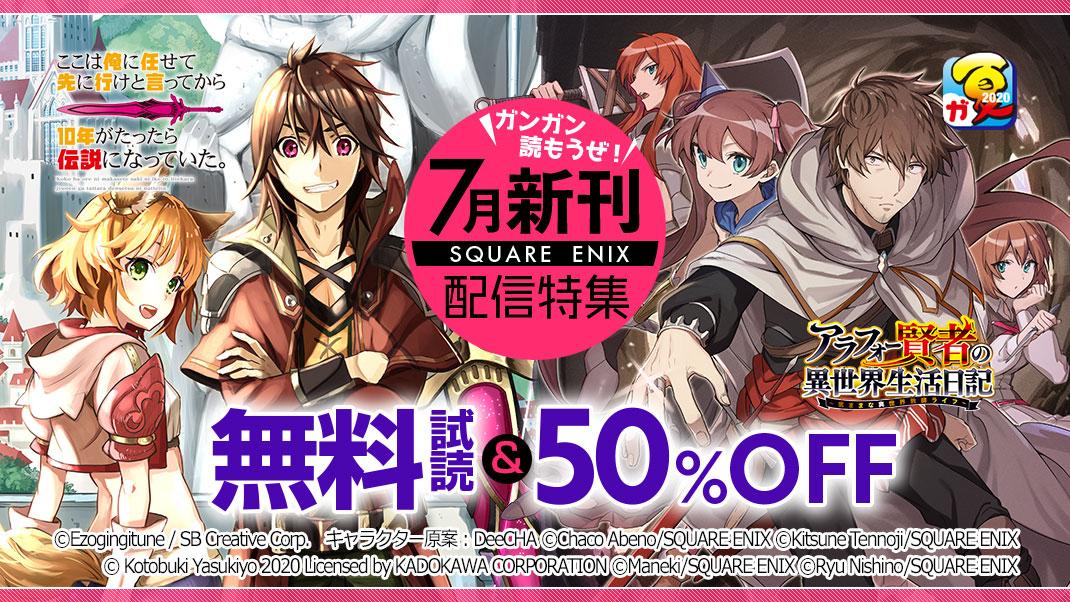 7月新刊発売特集 第1弾
