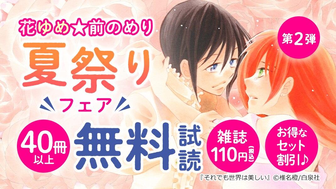 花ゆめ☆前のめり夏祭りフェア 第2弾