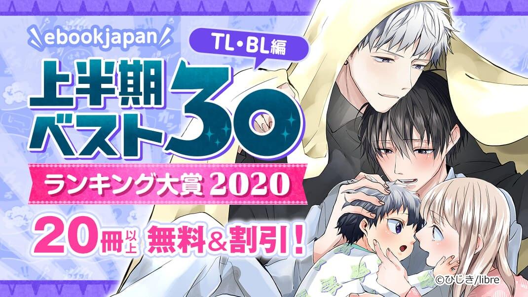 【TL・BL】2020上半期ベスト30