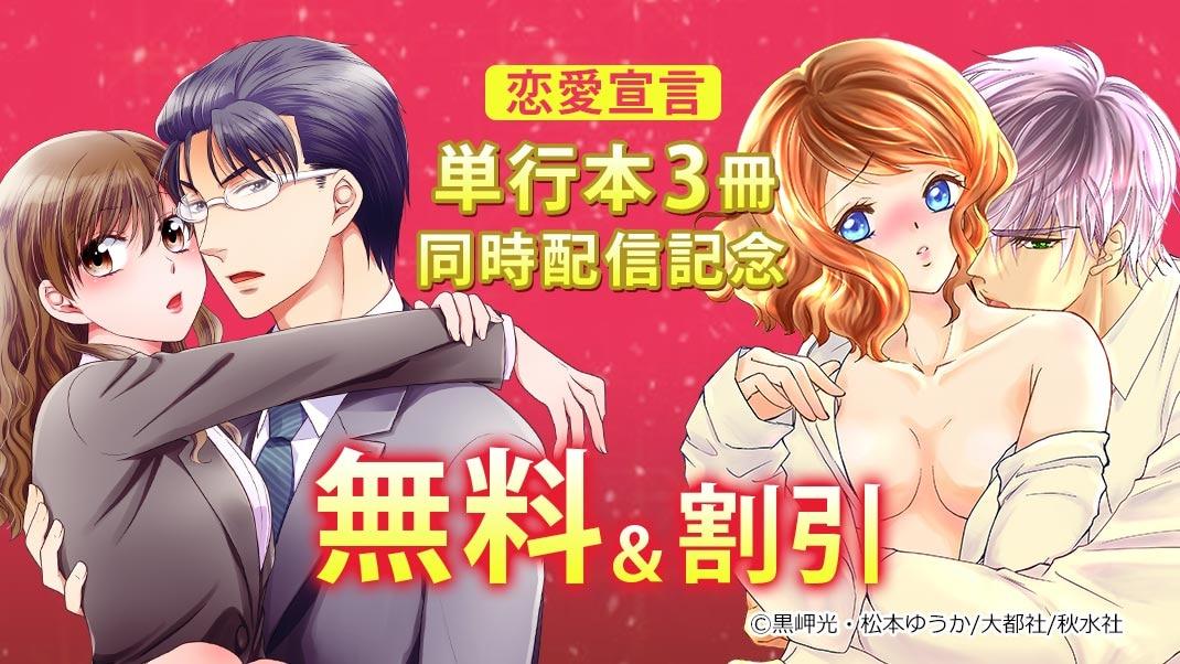 恋愛宣言 新刊フェア♪
