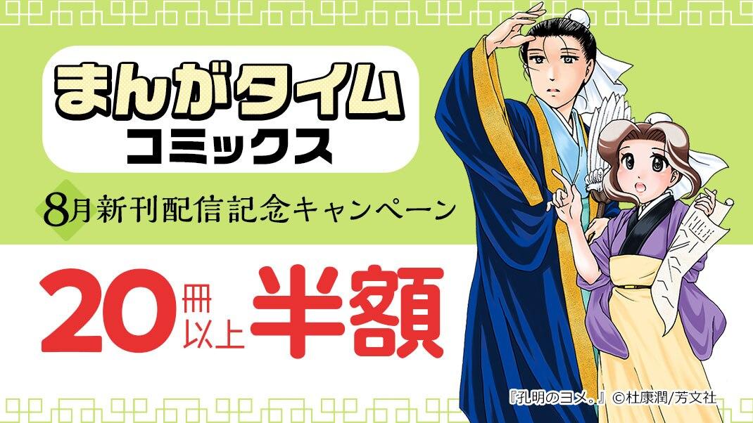 まんがタイムコミックス 8月新刊配信記念キャンペーン