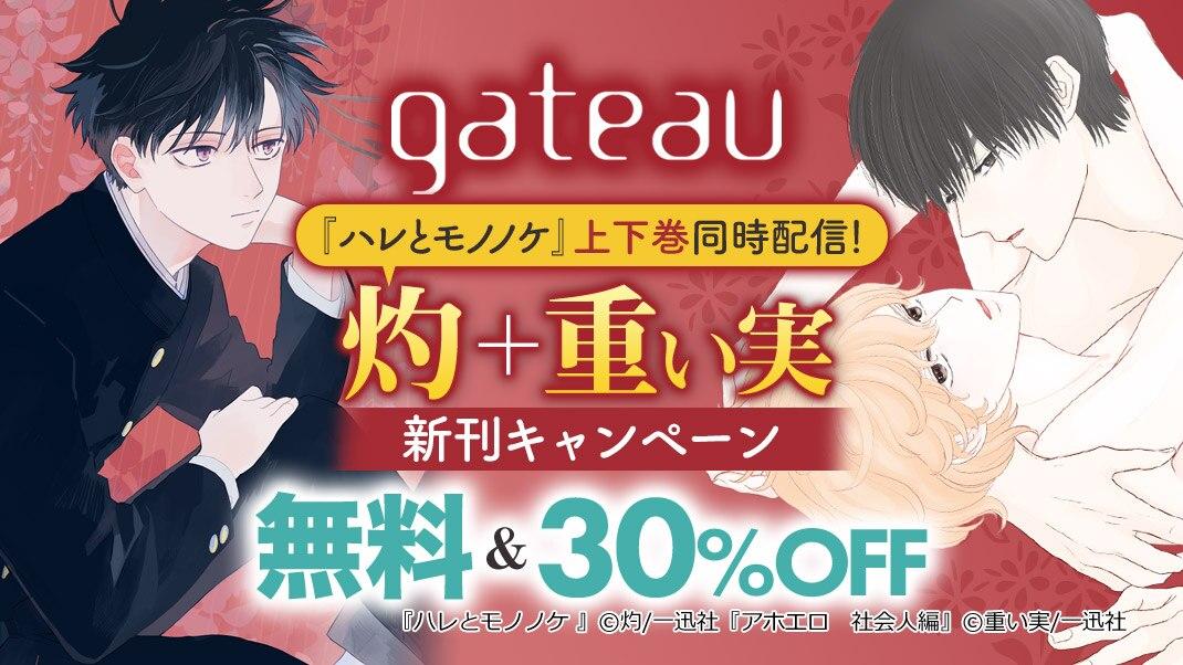 gateau 新刊フェア