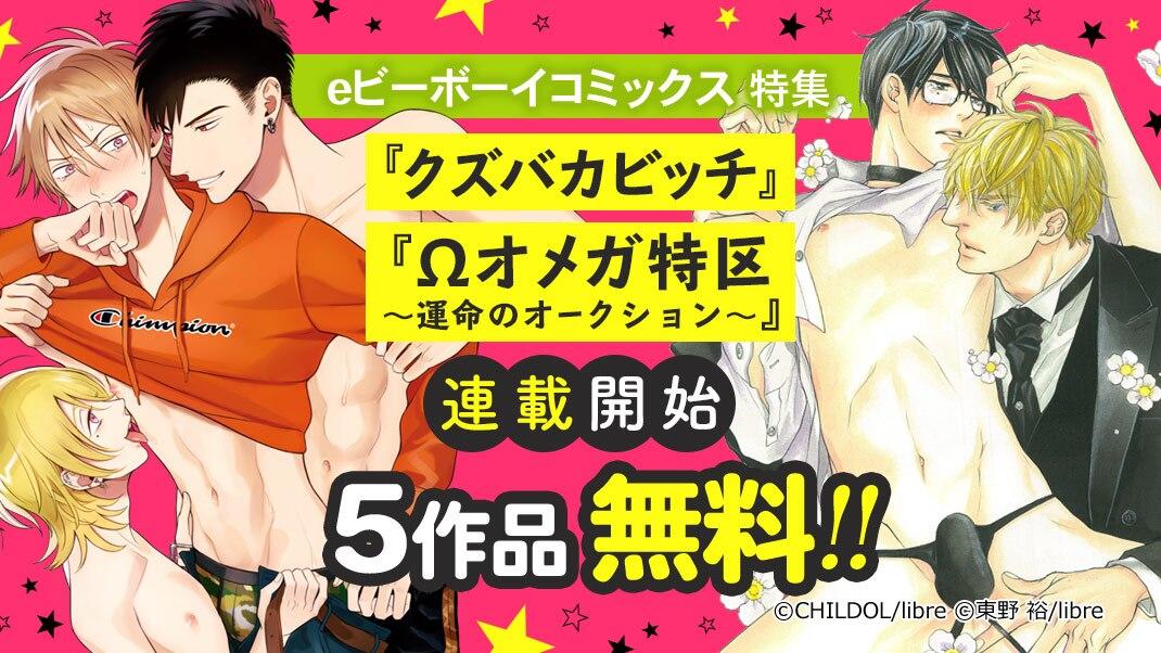 eビーボーイコミックス特集