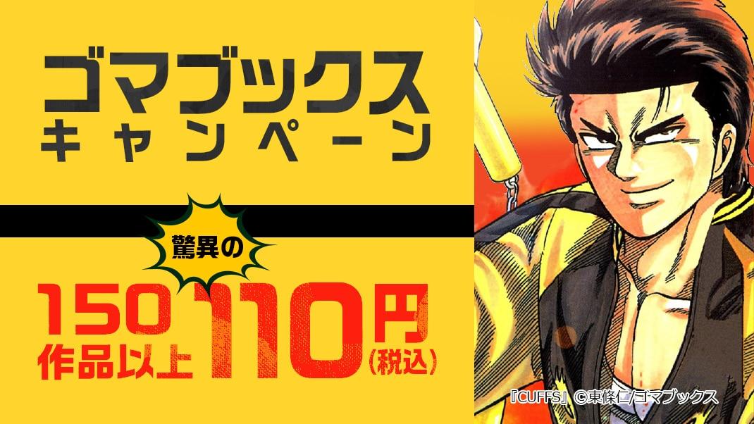 驚異の110円(税込)キャンペーン