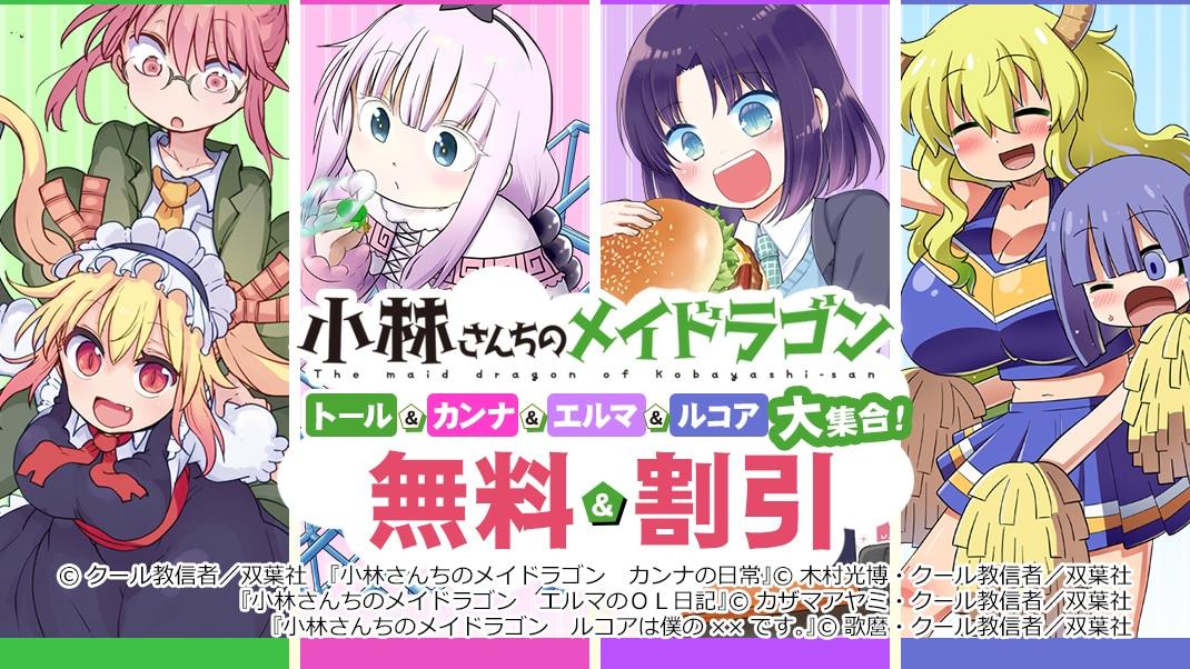 『小林さんちのメイドラゴン』トール&カンナ&エルマ&ルコア 大集合!!