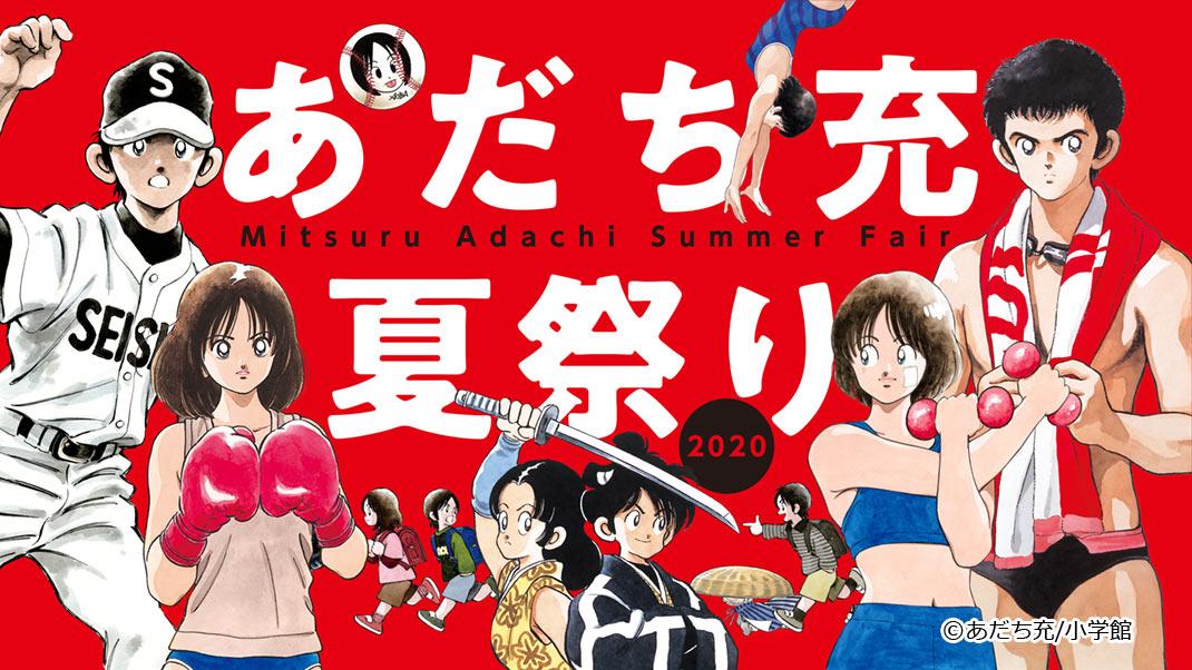 あだち充 夏祭り!!
