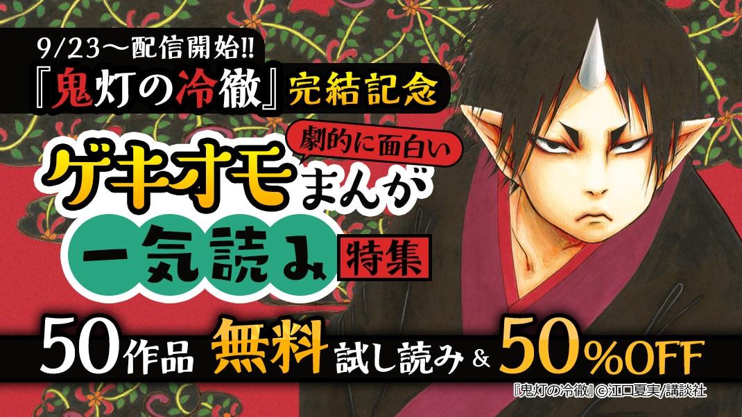 『鬼灯の冷徹』完結記念!一気読み特集