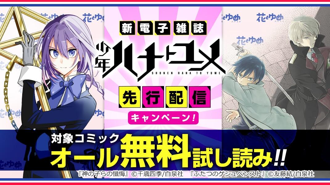 「少年ハナトユメ」先行配信キャンペーン