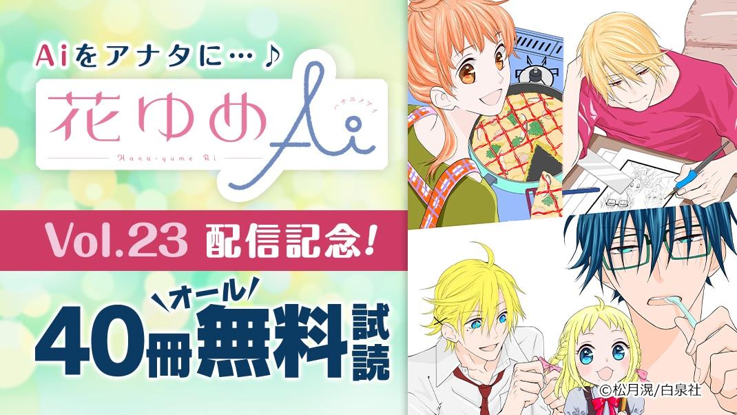 『花ゆめAi vol.23』配信記念