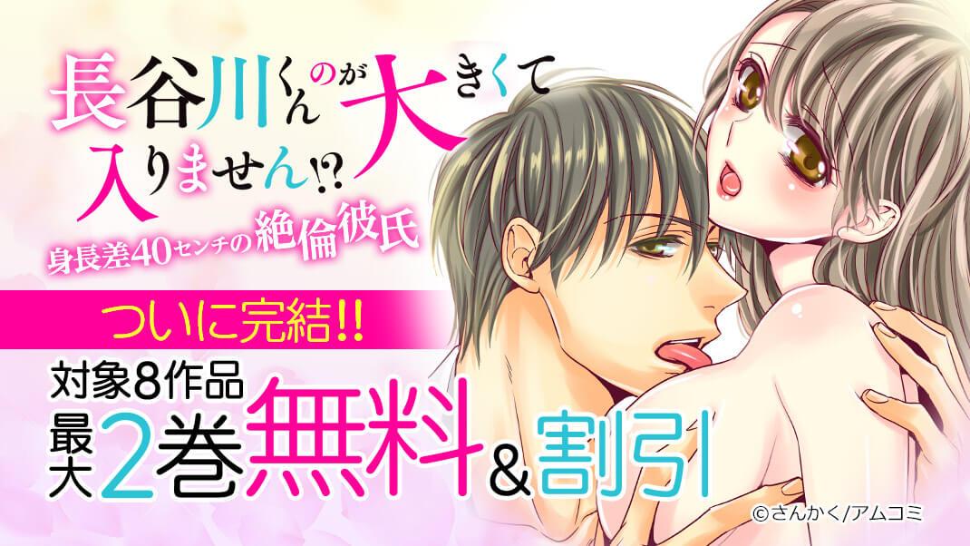 アムコミ人気作のTLコミックスが最大2巻無料&割引!