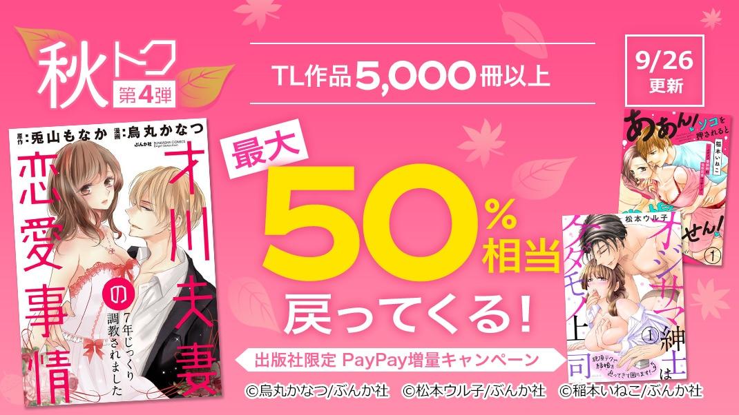 【セット】対象作品が最大50%お得!